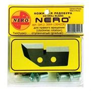 """Ножи """"NERO"""" 130мм ступенчатые (правое вращение)"""