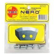 """Ножи """"NERO""""  полукруглые.150мм  (правое вращение)"""