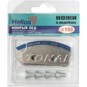 Ножи HELIOS HS-150 (полукруглые - мокрый лед) левое вращение