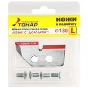 Ножи ТОНАР ЛР-130(L) левое вращение