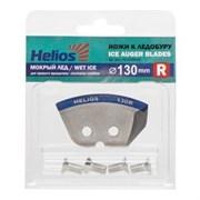 Ножи HELIOS 130(R) (полукруглые, мокрый лед, правое вращение)